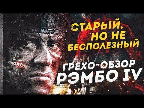 """Грехо-Обзор """"Рэмбо 4"""""""