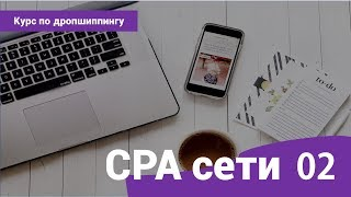 дропшиппинг  Быстрый старт урок 2 /CPA сети ad1 ru