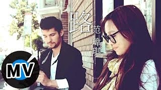 范瑋琪 Christine Fan - 路 (官方版MV) - 八大韓劇「閣樓上的王子」片尾曲