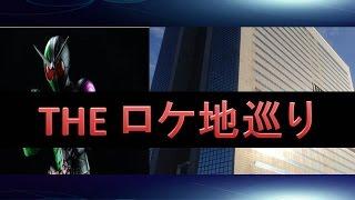 仮面ライダーW(ダブル) ロケ地 行ってきた!ガイアメモリを売りさばくDG...