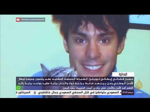 المسائية .. تطورات قضية مقتل الطالب جوليو #ريجيني في مصر