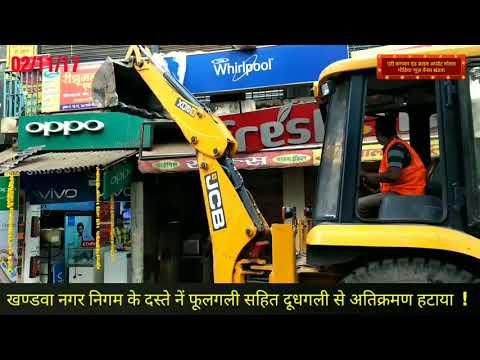 Khandwa news,नगर निगम नें हटाया अतिक्रमण