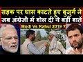 Modi Vs Rahul 2019: सड़क पर घास काटते हुए बाबा ने ऐसी राय देकर हैरान ही कर दिया   Headlines India