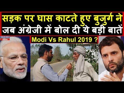 Modi Vs Rahul 2019: सड़क पर घास काटते हुए बाबा ने ऐसी राय देकर हैरान ही कर दिया | Headlines India