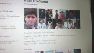 С днём рождения Иван Стебунов