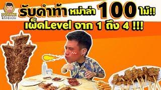 EP72 ปี1 เมื่อพีชรับคำท้า หม่าล่า 100 ไม้!! | PEACH EAT LAEK