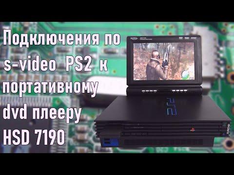 Мод S-video на Dvd проигрыватель Xoro Hsd 7190