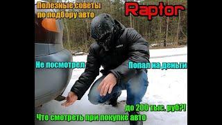 RAPTOR  - Смотрим Авто Перед Покупкой до 200 тыс.руб