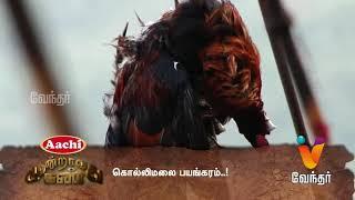 Moondravathu Kan | [Epi - 189]