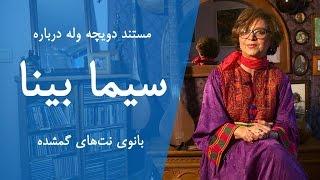 مستند دویچه وله درباره سیما بینا، بانوی نتهای گمشده • Sima Bina