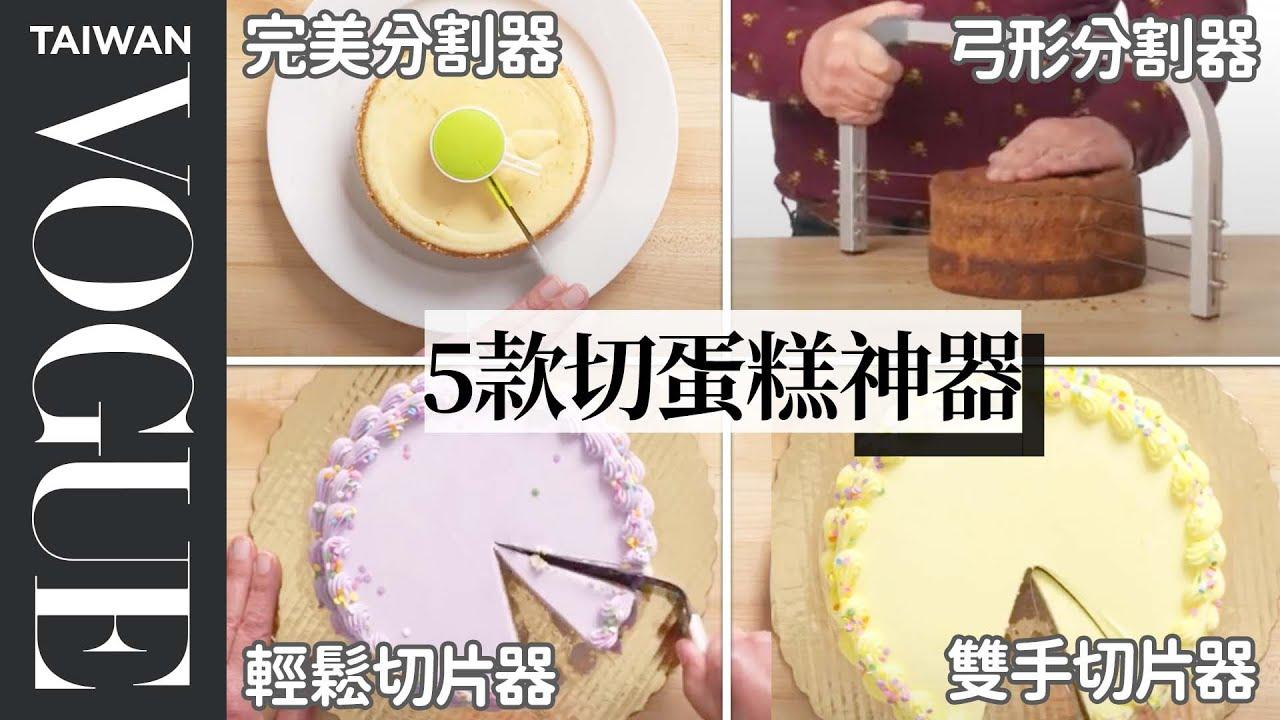 完美均分蛋糕?切蛋糕神器有比直接切更快速?5 Cake Making Gadgets Tested by Design Expert|居家料理|Vogue Taiwan