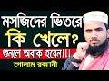 মসজিদের ভিতরে কি খেলে? অবাক হবেন!! Golam Rabbani Waz Bangla Waz 2019