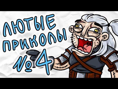 ВЕДЬМАК | Лютые Приколы 4 (Анимация) | COSMOS