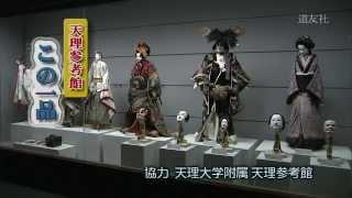第29回 「日本・人形浄瑠璃芝居の人形」