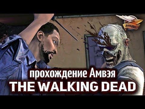 Стрим - The Walking Dead - Прохождение Амвэя - Часть 1