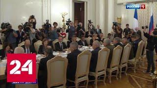 В Москве прошли первые за 7 лет переговоры глав МИДов и Минобороны России и Франции - Россия 24