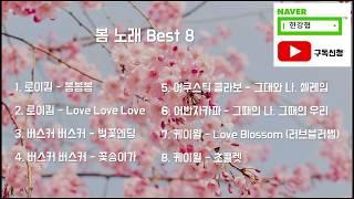 봄에 듣기 좋은 노래모음 Best 8.