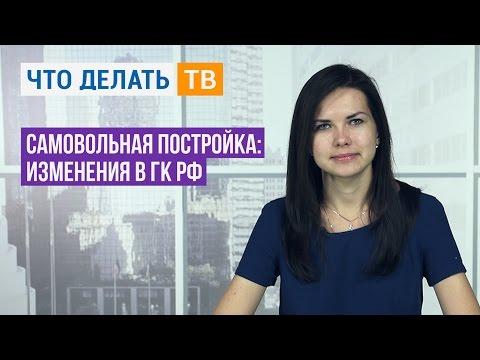 видео: Самовольная постройка: изменения в ГК РФ