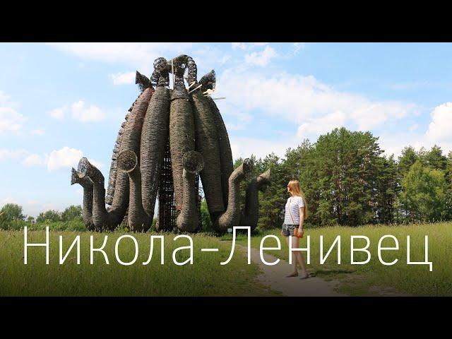 Арт-парк Никола-Ленивец накануне Архстояния. Или отдых на природе на берегу реки Угра