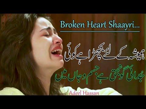 2 Line Heart Touching Urdu Poetry|Sad Urdu 2 Line Shayri|Two Line Urdu Poetry|Urdu Poetry