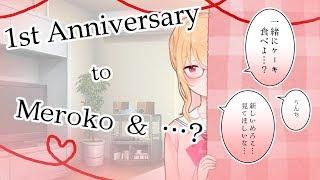 [LIVE] ♡1年記念♡諸星めろこ♡囲い♡