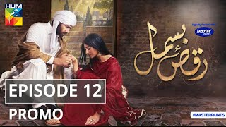 Raqs-e-Bismil | Episode 12 | Promo | Digitally Presented By Master Paints | HUM TV | Drama