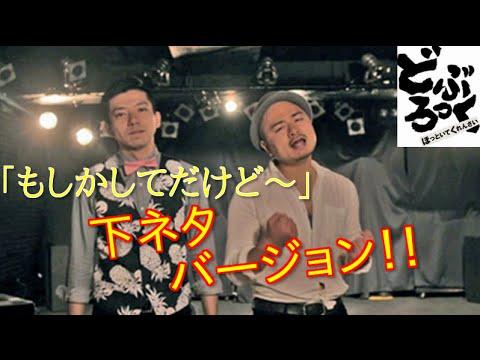 【どぶろっく】歌ネタ、もしかしてだけど 下ネタ full バージョン!!