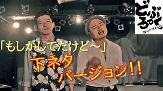 2014年、ブレイク中の芸人、どぶろっく(江口 直人、森 慎太郎)! 『あ...