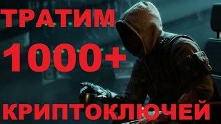 CoD BO3 Тратим 1000+ криптоключей