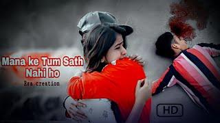 Mana ki Tum sath nahi Ho | sad love story song 2020 |[Rajlaxmi ]  [Sweties] [asif ]