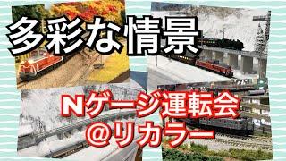 【多彩な情景】リカラー運転会 令和元年!【Nゲージジオラマ走行】