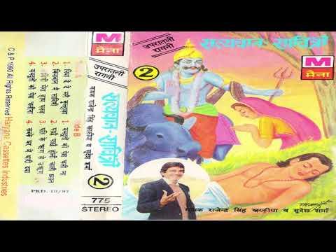 सत्यवान सावित्री Vol-2   Satyawan Savitri Vol-2   Rajendra Singh Kharkiya   Sudesh Sharma