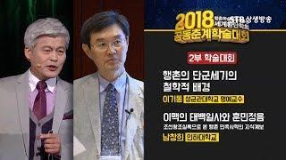 2018 세계환단학회 공동춘계학술대회 실황녹화 2부ㅣ행…