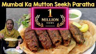 Mumbai Ka Seekh Paratha   Seekh Kabab Recipe   Paratha Recipe   Mutton Seekh Kabab Recipe