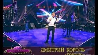 CTV BY Дмитрий Король Хорошо На том же месте в тот же час