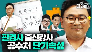 본방때 난리 났었던 공수처 속성강의 ft.종편 치어리더 박지훈 변호사