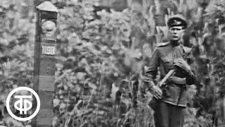 Часовые советских границ. Пограничники на границе СССР в Белоруссии на Украине и в Прибалтике (1967)