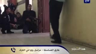 طارق العساسفة - هدوء يسود الكرك بعد عملية أمنية واسعة 19-12-2016