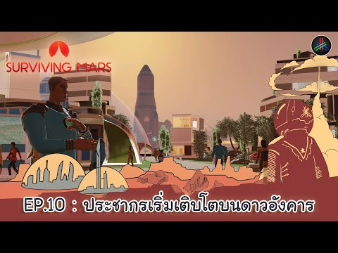 SURVIVING MARS[ไทย] EP.10:ประชากรเริ่มเติบโตบนดาวอังคาร