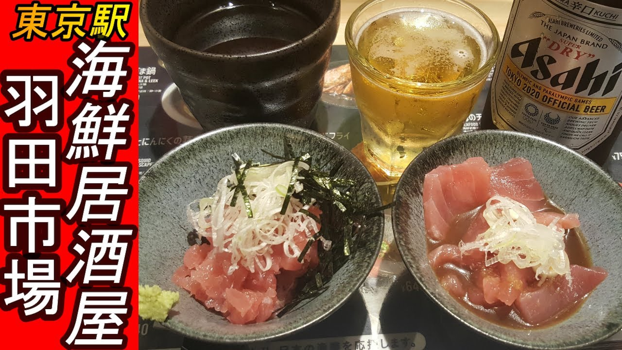 東京 昼 飲み
