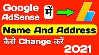 How To Change G๐ogle Adsense Account Name And Address | Google Adsense me Address Kaise Change Kare