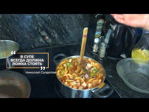 Солянка. Варим солянку в Болгарии. Простой рецепт по-домашнему