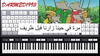 تعليم عزف اغنية بابار فيل بالبيانو مع الكلمات