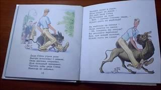 Книги для детей.Наша детская библиотека(часть 2).Канал ДОЧКИ-МАТЕРИ.
