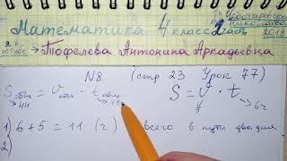 стр 23 №8 Урок 77 Математика 4 класс гдз Чеботаревская 2 часть задача про туристов