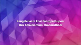 Ennavale - Kadhalan | Tamil karaoke songs with lyrics
