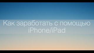 Как зарабатывать деньги с помощью iPad или iPhone