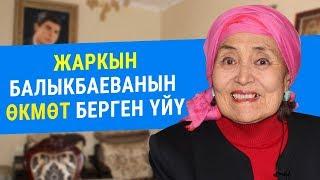 Актриса Жаркын Балыкбаеванын өкмөт берген үйүндө конокто