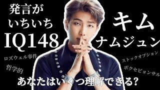 【BTS 日本語字幕】この動画を見るときはポンコツRMの存在を忘れてくださいwww