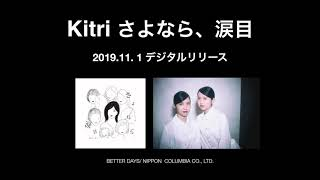 Kitri 配信限定シングル「さよなら、涙目」好評配信中![official]